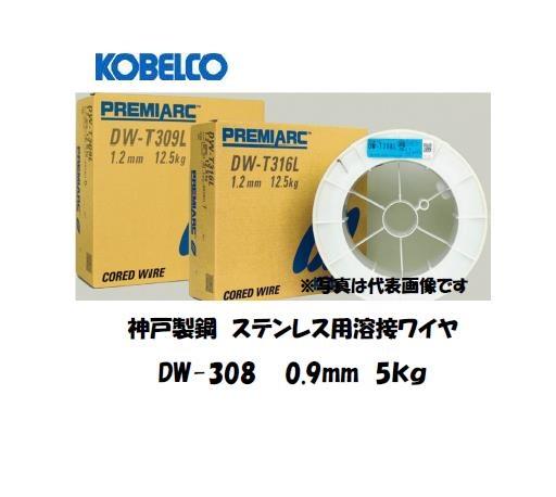 溶接ワイヤー ステンレス SUS304 【送料無料】神戸製鋼(KOBELCO)ステンレス用溶接ワイヤ DW-308 0.9mm 5kg CO2溶接 半自動溶接