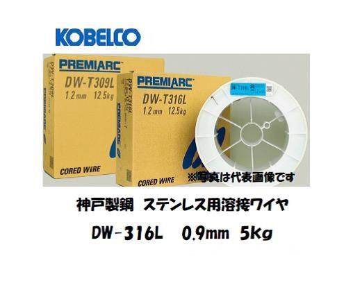 神戸製鋼(KOBELCO) 低炭素ステンレス用溶接ワイヤ DW-316L 0.9mm 5kg