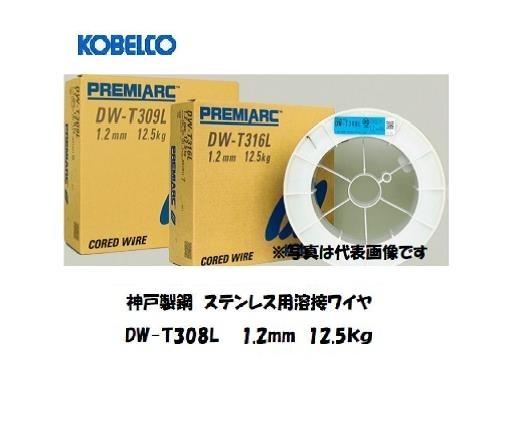 神戸製鋼(KOBELCO) 低炭素ステンレス用溶接ワイヤ DW-T308L 1.2mm 12.5kg