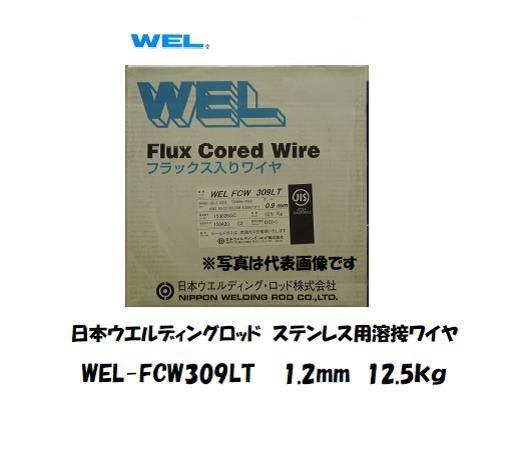 溶接ワイヤー SUS ステンレス【送料無料】日本ウエルディングロッド 低炭素ステンレス用溶接ワイヤ WEL-FCW309LT 1.2mm 12.5kg