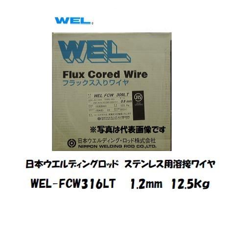 日本ウエルディングロッド 低炭素ステンレス用溶接ワイヤ WEL-FCW316LT 1.2mm 12.5kg