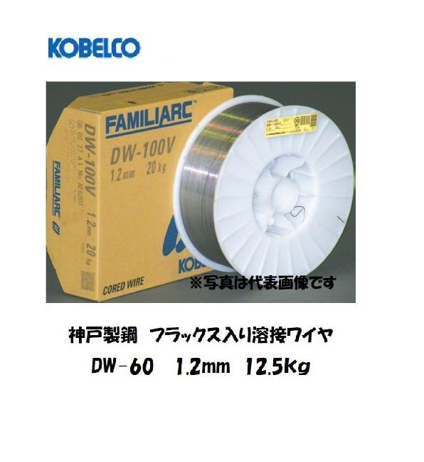 神戸製鋼(KOBELCO) フラックス溶接ワイヤ DW-60 1.2mm 12.5kg