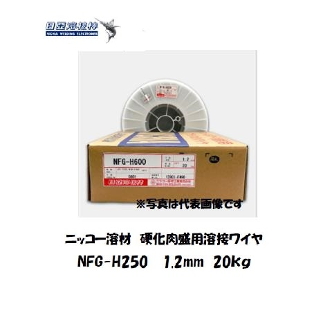 ニッコー溶材 硬化肉盛用スラグ系フラックス溶接ワイヤ NFG-H250 1.2mm 20kg