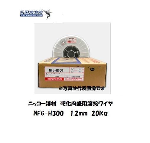 ニッコー溶材 硬化肉盛用スラグ系フラックス溶接ワイヤ NFG-H300 1.2mm 20kg