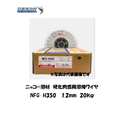 ニッコー溶材 硬化肉盛用スラグ系フラックス溶接ワイヤ NFG-H350 1.2mm 20kg