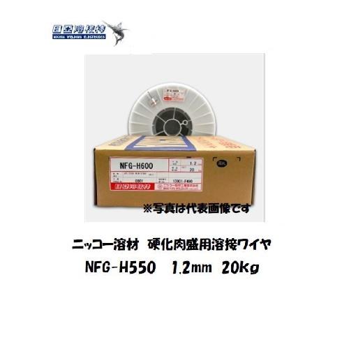 ニッコー溶材 硬化肉盛用スラグ系フラックス溶接ワイヤ NFG-H550 1.2mm 20kg