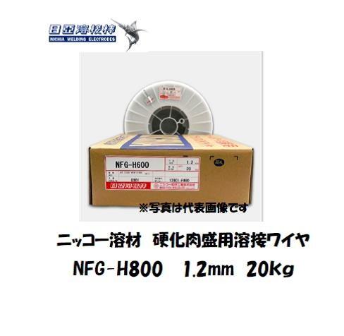 ニッコー溶材 硬化肉盛用スラグ系フラックス溶接ワイヤ NFG-H800 1.2mm 20kg