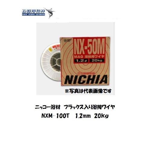 ニッコー溶材 フラックス溶接ワイヤ NXM-100T 1.2mm 20kg
