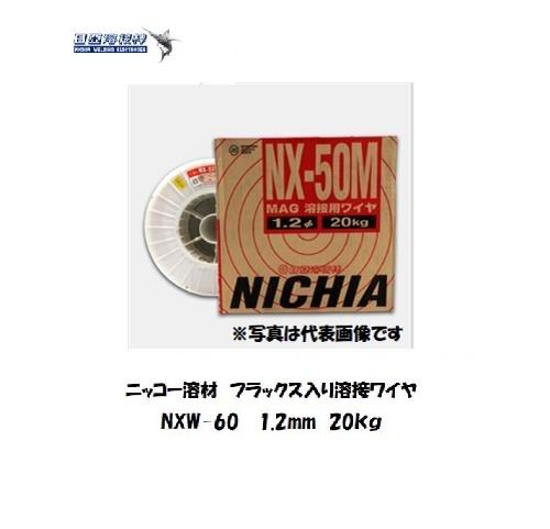 溶接ワイヤー ニッコー溶材 フラックス溶接ワイヤ NXW-60 1.2mm 20kg 全姿勢溶接用 スラグ系