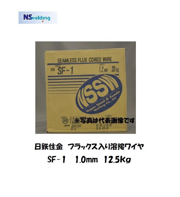 溶接ワイヤー 軟鋼用 ルチール系 日鉄住金 フラックス溶接ワイヤ SF-1 1.0mm 12.5kg