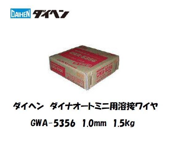 ダイヘン DAIHEN ダイナオートミニ用溶接ワイヤ GWA-5356 1.0mm 1.5kg