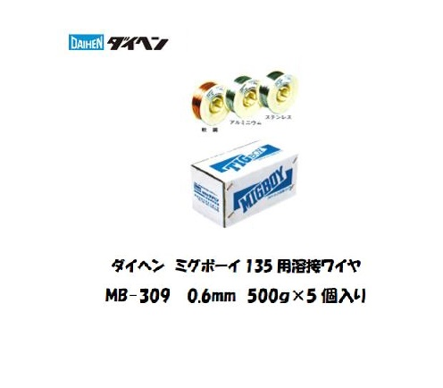 溶接ワイヤ ダイヘン ミグボーイ用溶接ワイヤ ステンレス鋼用 MB-309 0.6mm*500g 5個入り ミグボーイ135用