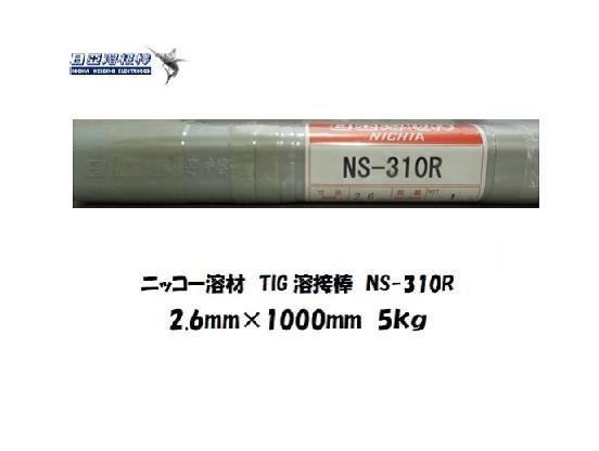 溶接棒 ステンレス【送料無料】ニッコー溶材 TIG溶接棒(ステンレス用)NS-310R 2.6mm 5kg