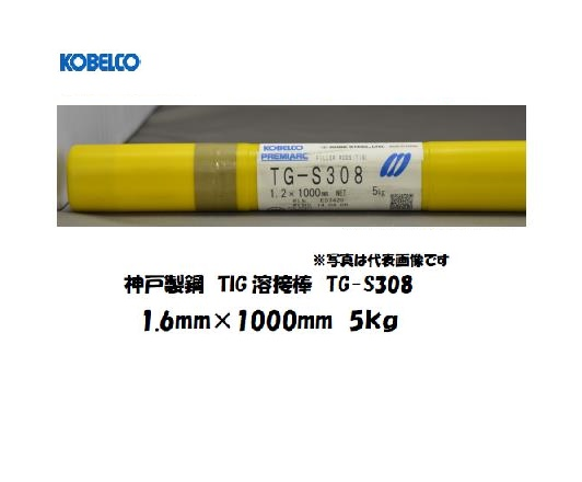 神戸製鋼(KOBELCO) TIG溶接棒(ステンレス用) TG-S308 1.6mm 5kg