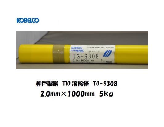 神戸製鋼(KOBELCO) TIG溶接棒(ステンレス用) TG-S308 2.0mm 5kg