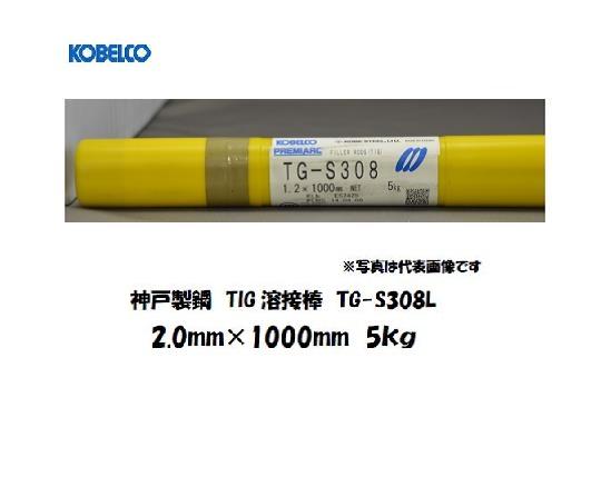 神戸製鋼(KOBELCO) TIG溶接棒(低炭素ステンレス鋼用) TG-S308L 2.0mm 5kg