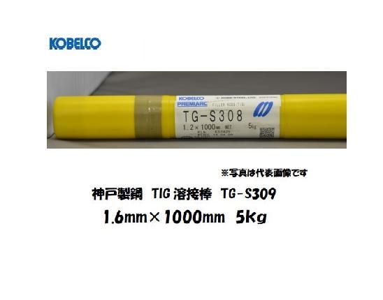 神戸製鋼(KOBELCO) TIG溶接棒(ステンレス用) TG-S309 1.6mm 5kg