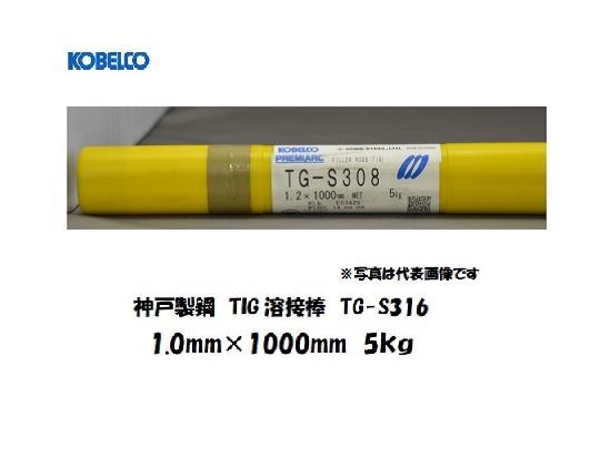 神戸製鋼(KOBELCO) TIG溶接棒(ステンレス用) TG-S316 1.0mm 5kg