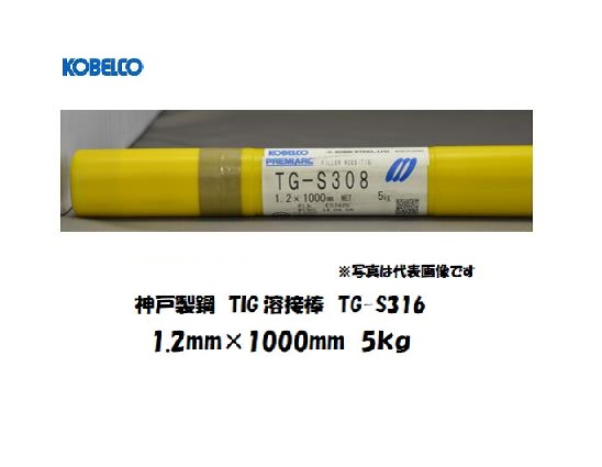 溶接棒 ステンレス 神戸製鋼(KOBELCO)TIG溶接棒(ステンレス用)TG-S316 1.2mm 5kg