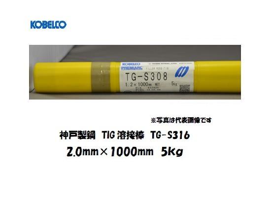 神戸製鋼(KOBELCO) TIG溶接棒(ステンレス用) TG-S316 2.0mm 5kg