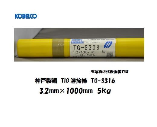 溶接棒 ステンレス 神戸製鋼(KOBELCO)TIG溶接棒(ステンレス用)TG-S316 3.2mm 5kg