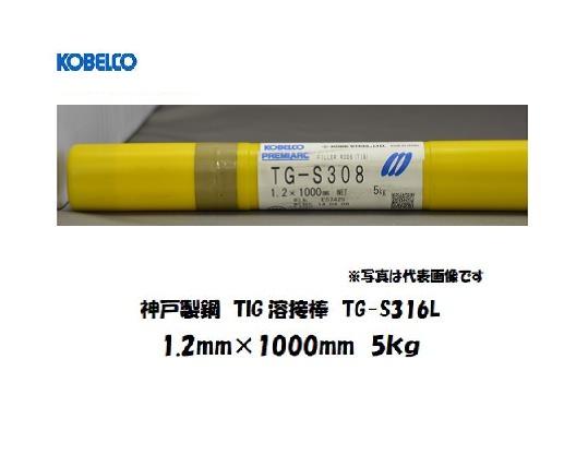 神戸製鋼(KOBELCO) TIG溶接棒(低炭素ステンレス鋼用) TG-S316L 1.2mm 5kg