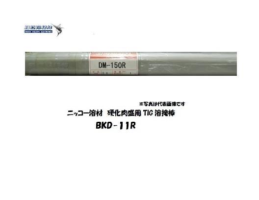 溶接棒 硬化肉盛【送料無料】ニッコー溶材 硬化肉盛用TIG溶接棒 BKD-11R 2.0mm 5kg