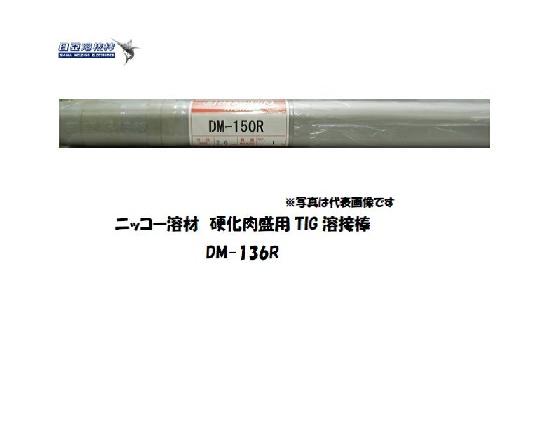 ニッコー溶材 鋳物用TIG溶接棒 DM-136R 1.6mm 1kg