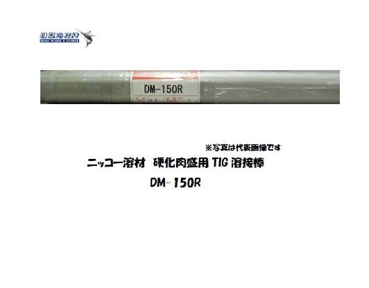 ニッコー溶材 鋳物用TIG溶接棒 DM-150R 1.2mm 5kg