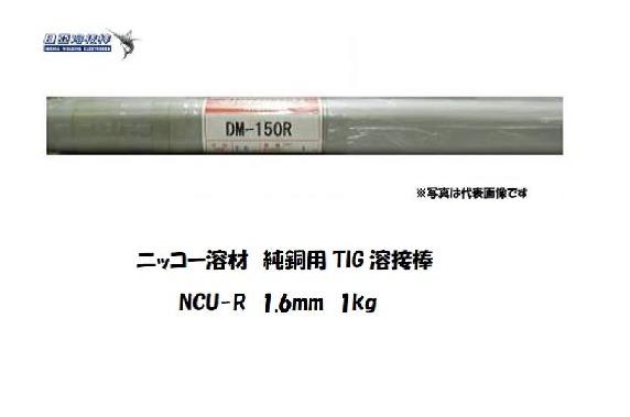 ニッコー溶材 純銅用TIG溶接棒 NCU-R 1.6mm 1kg