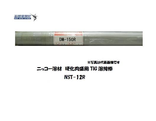 溶接棒 硬化肉盛 TIG ニッコー溶材 硬化肉盛用TIG溶接棒 NST-12R 1kg