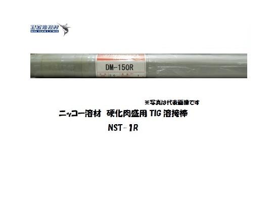 溶接棒 硬化肉盛 TIG ニッコー溶材 硬化肉盛用TIG溶接棒 NST-1R 1kg
