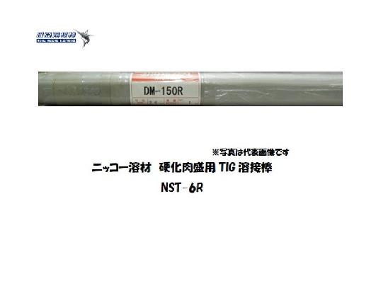 溶接棒 硬化肉盛 TIG ニッコー溶材 硬化肉盛用TIG溶接棒 NST-6R 3.2mm 1kg