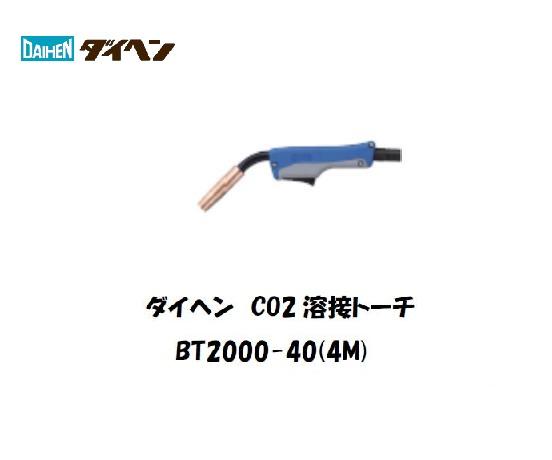 溶接トーチ ダイヘン CO2溶接用トーチ(ブルートーチ3)BT2000-40 200A用 4M