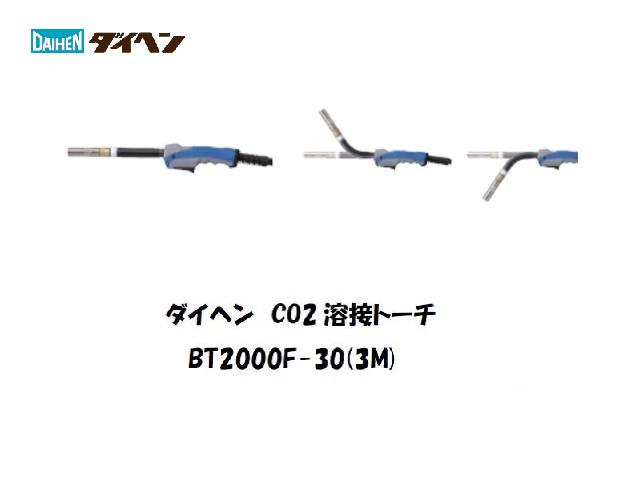 ダイヘン CO2溶接用トーチ(ブルートーチ3) BT2000F-30 200A用 3M
