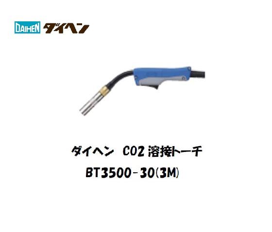 ダイヘン CO2溶接用トーチ(ブルートーチ3) BT3500-30 350A用 3M
