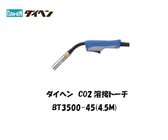 ダイヘン CO2溶接用トーチ(ブルートーチ3) BT3500-45 350A用 4.5M