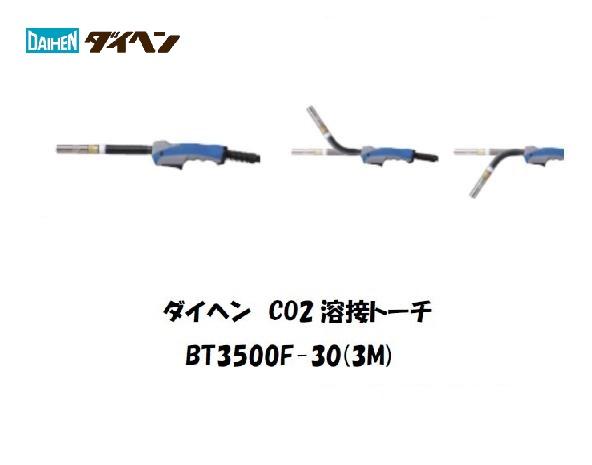 ダイヘン CO2溶接用トーチ(ブルートーチ3) BT3500F-30 350A用 3M
