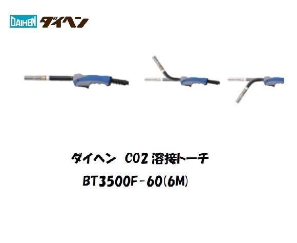 ダイヘン CO2溶接用トーチ(ブルートーチ3) BT3500F-60 350A用 6M