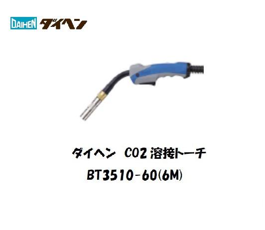 ダイヘン CO2溶接用トーチ(ブルートーチ3) BT3510-60 350A用 6M