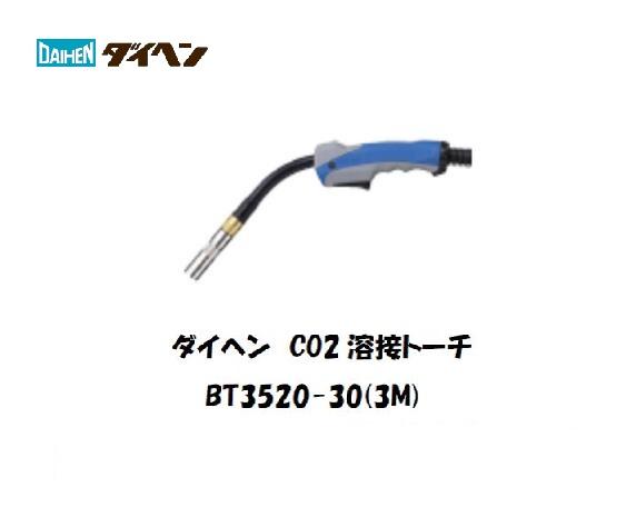 ダイヘン CO2溶接用トーチ(ブルートーチ3) BT3520-30 350A用 3M