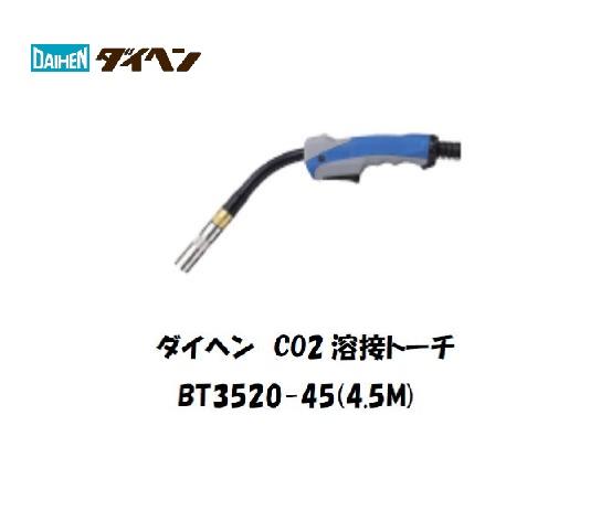 ダイヘン CO2溶接用トーチ(ブルートーチ3) BT3520-45 350A用 4.5M