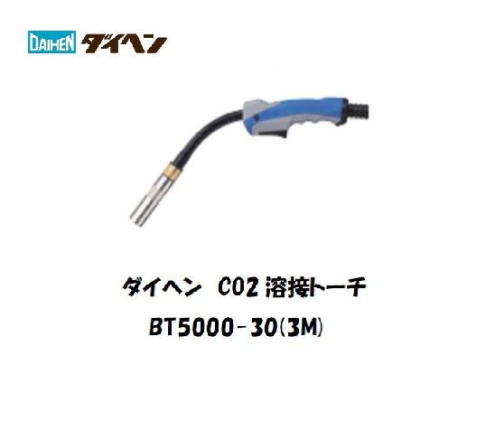 ダイヘン CO2溶接用トーチ(ブルートーチ3) BT5000-30 500A用 3M