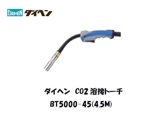 溶接トーチ 高使用率 ダイヘン CO2溶接用トーチ(ブルートーチ3)BT5000-45 500A用 4.5M