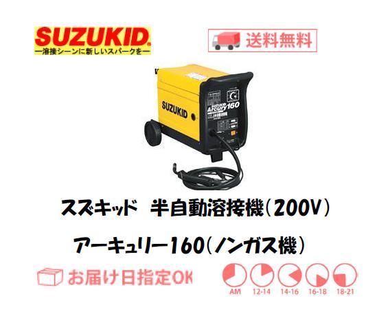 【送料無料、最安値に挑戦】SUZUKID スズキッド(スター電器) ノンガス半自動溶接機 アーキュリー160 SAY-160