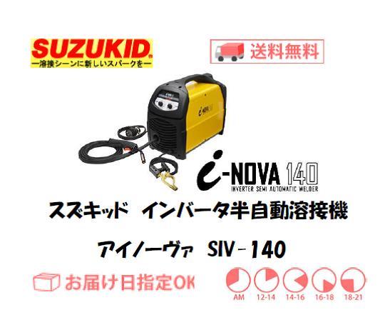 【送料無料、最安値に挑戦】スター電器製造 スズキッド(SUZUKID) インバーター半自動溶接機 アイノーヴァ SIV-140