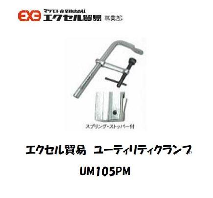 エクセル貿易 ユーティリティクランプ(Mシリーズ) UM105PM