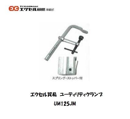 エクセル貿易 ユーティリティクランプ(Mシリーズ) UM125JM