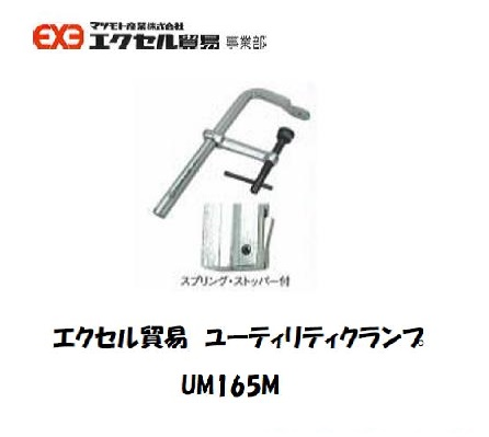 エクセル貿易 ユーティリティクランプ(Mシリーズ) UM165M