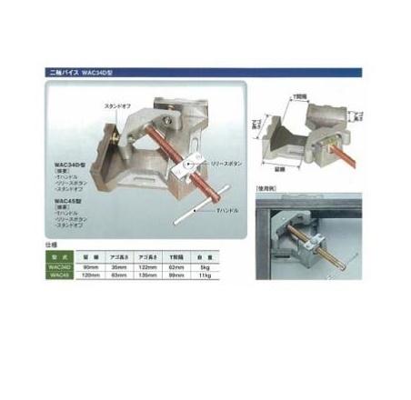 エクセル貿易 溶接用仮付バイス 2軸バイス WAC34D